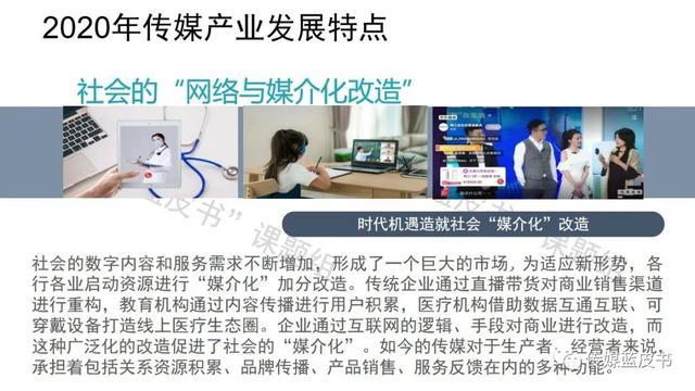 传媒蓝皮书:2021年中国传媒产业十大趋势展望