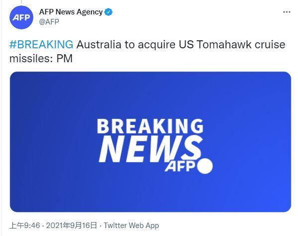 """快讯!莫里森声称澳大利亚将获得美国""""战斧""""巡航导弹"""