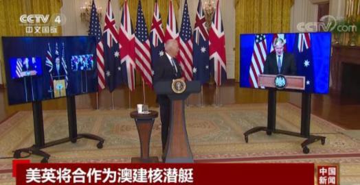 """澳大利亚""""毁约""""法国,签手美英核潜艇 澳民众:政府背信弃义,非常懦弱"""