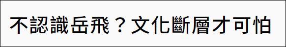 """台湾作家吐槽:民进党当局""""去中国化"""",学生不知道孙中山是谁"""