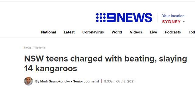 残忍!澳大利亚两名17岁男孩被警方逮捕,涉嫌杀死14只袋鼠,包括2只幼崽