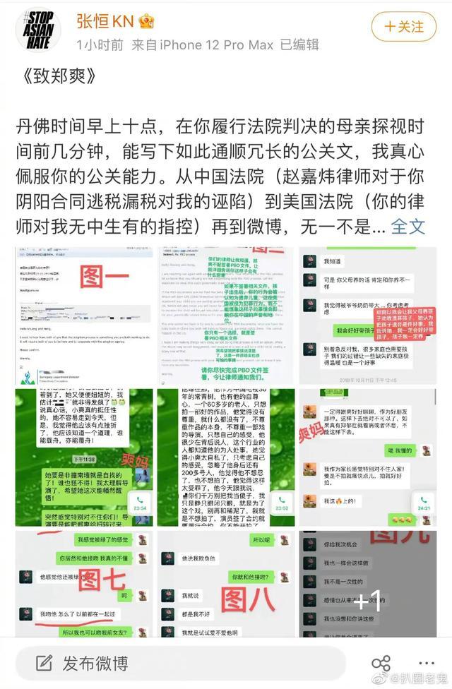 水表圈:郑爽发文抢了吴亦凡的热搜
