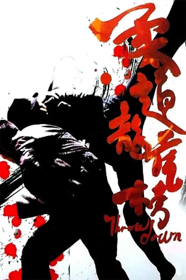 《柔道龙虎榜》会越来越经典,杜琪峰为何最爱这部作品