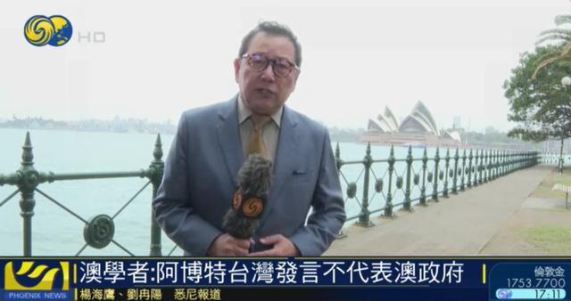澳大利亚前总理访问台湾,学者:他没有任何政治地位
