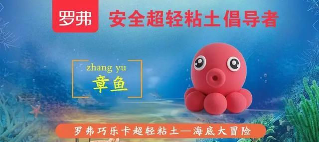 海洋玩具章鱼图片:罗弗超轻粘土章鱼制作图解教程