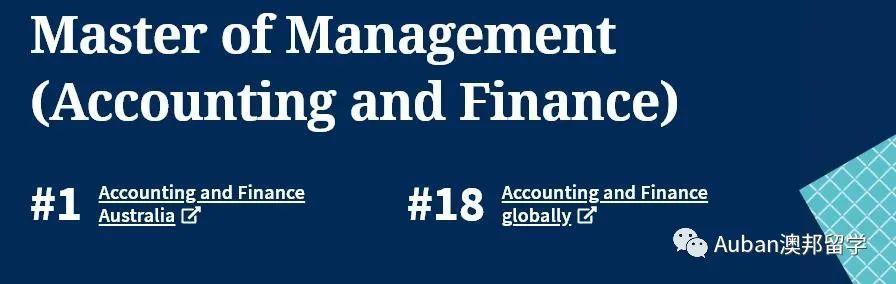 澳洲墨尔本大学 Master of Management (Accounting and Finance)