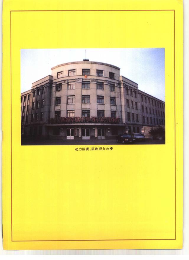 哈尔滨7层办公楼顶塌落致4丧生7伤:有工人在房顶施工,塌落修筑物为区政府旧址,多年前仅有4层