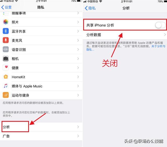 苹果手机里最危险的设置,一定要关闭,细思极恐