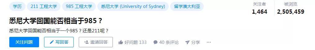 悉尼大学回国能等于985吗?