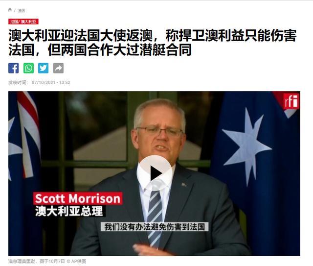 莫里森欢迎法国大使返澳,称捍卫澳大利亚利益只能伤害法国