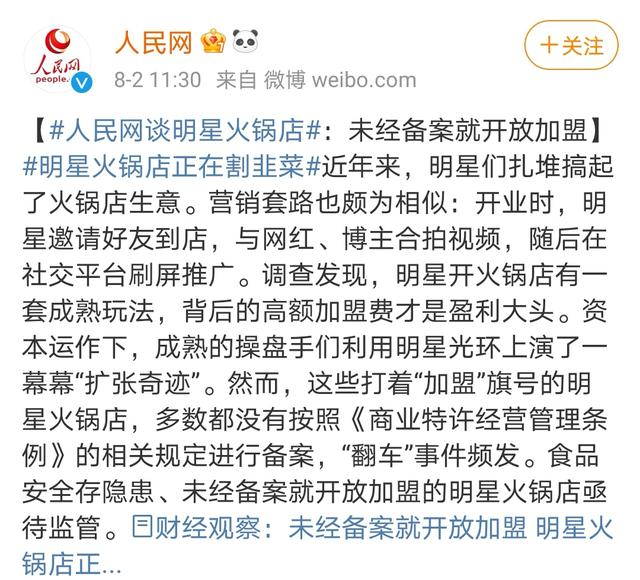 人民网发话了!明星火锅店未经备案就怒放加盟,这是在割粉丝韭菜
