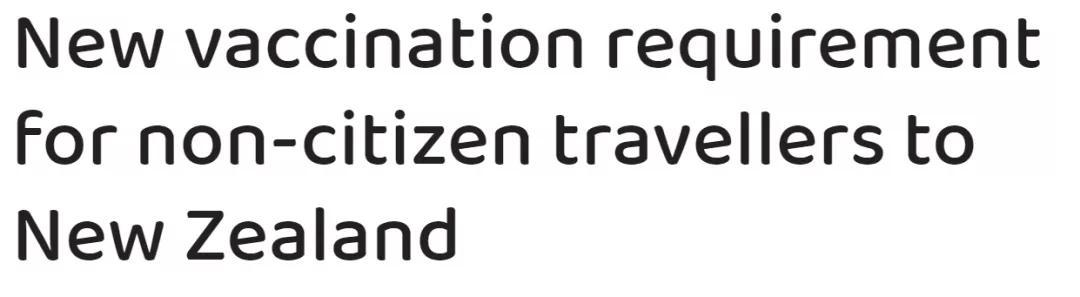 新西兰批7款中国疫苗!澳洲官宣:留学生先返回,检测4次就能出境