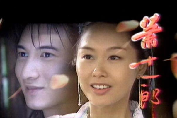 九阴真经和田羊坐标:90年代小时候看过的电视剧