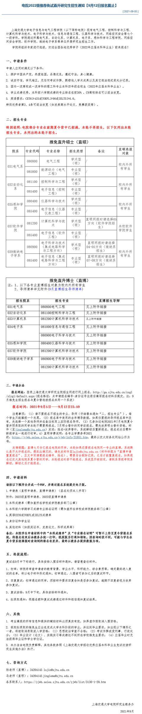 2021年上海交通大学电辅音信与电气工程学院推免招生通知