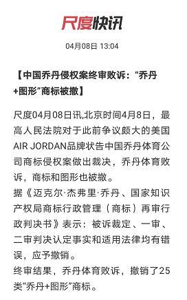 中国乔丹侵权案终审败诉!苦等近9年,IPO上市计划搁浅