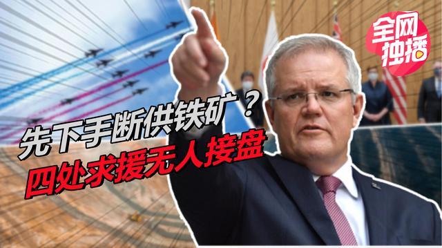 """澳大利亚欲""""抢先下手""""!澳智库提议断供铁矿,四处求援无人接盘"""