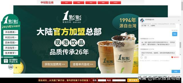 """奶茶加盟构造:打著名茶饮旗号,""""快招公司""""引流有猫腻"""