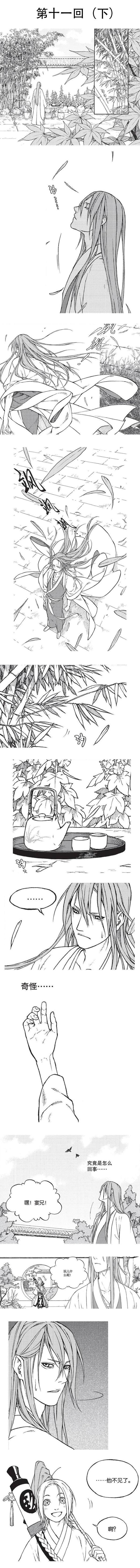 一个有毒的美男子 《识夜描银12上》(漫画)