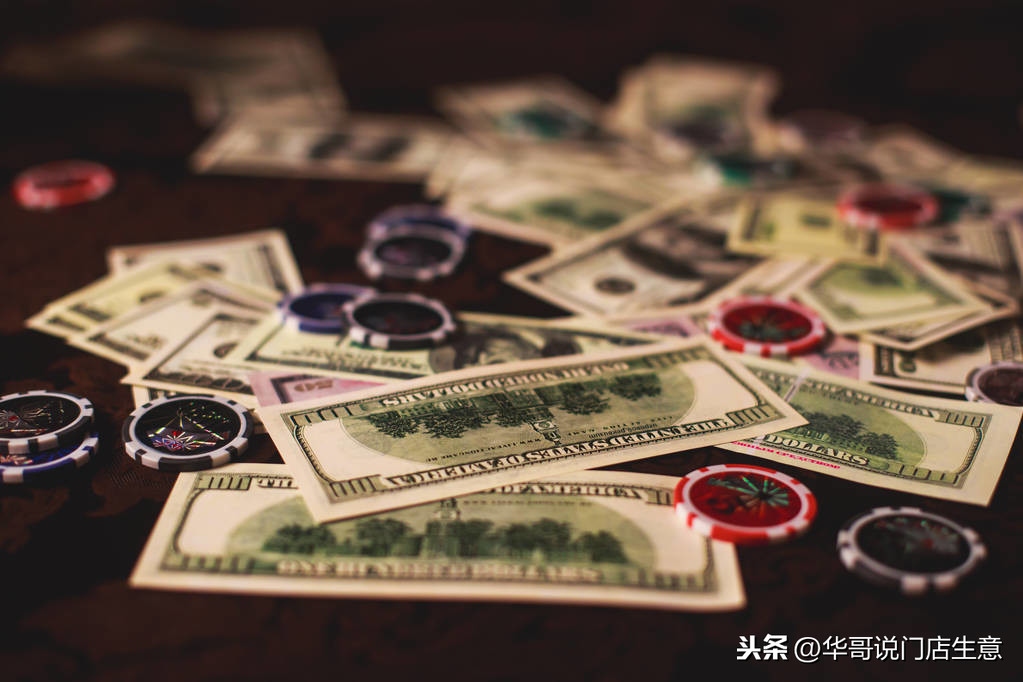 生意难的本质:因为你仅仅是一个玩家而已!想赚钱就努力成为庄家
