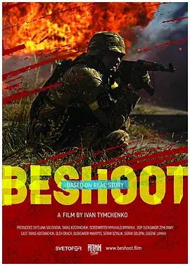 贝肖特海报