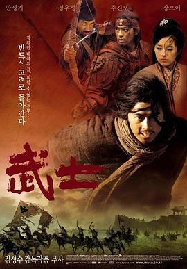 武士 电影海报