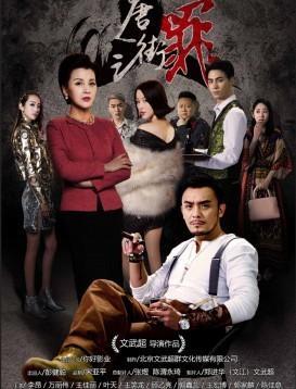 唐人街之罪海报