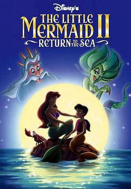 小美人鱼2:重返大海海报