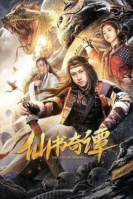仙书奇谭/捉仙记2海报