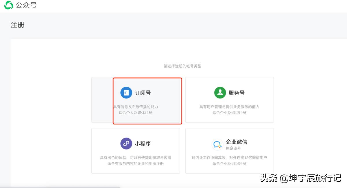 微信公众号注册详细教程
