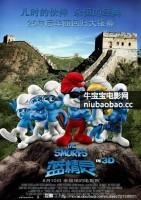 蓝精灵海报