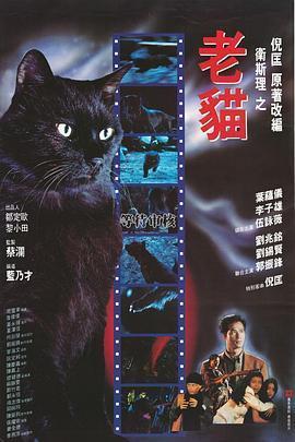 卫斯理之老猫 电影海报