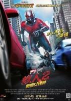蚁人2:黄蜂女现身[美版高清]海报