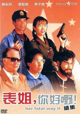 表姐,你好嘢!2 电影海报