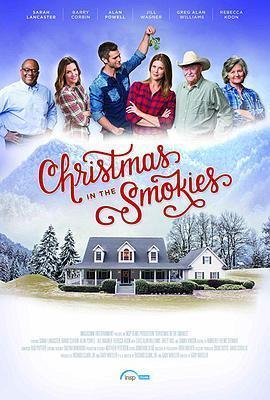 大烟山圣诞节海报