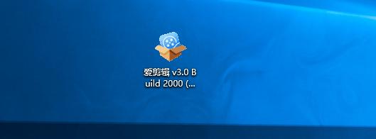 60c09d93844ef46bb2955b35 去广告版,而且附有所有高级特效素材包--爱剪辑3.0