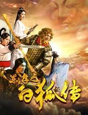 东游之白狐传海报