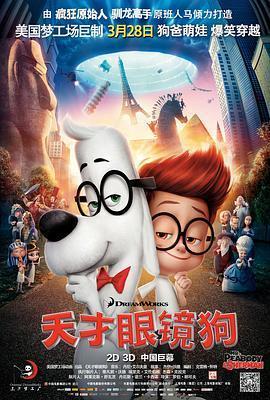 天才眼镜狗 电影海报