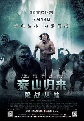 泰山归来:险战丛林 电影海报