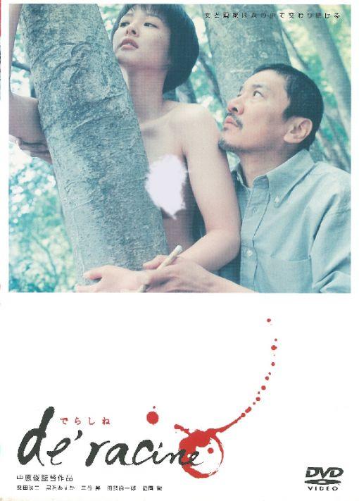 裸身之爱海报