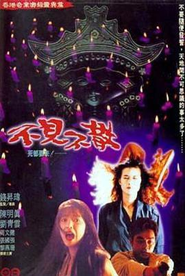 七月十四 电影海报