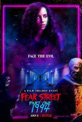 恐惧街海报