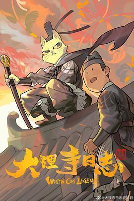 大理寺日志海报