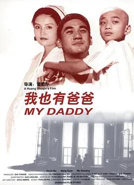 我也有爸爸海报