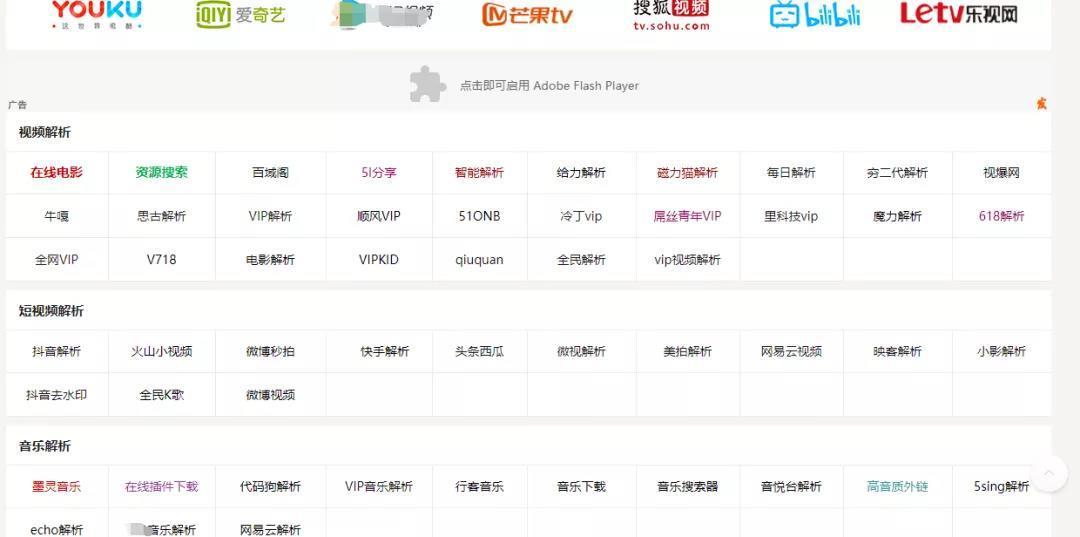 60974905d1a9ae528f85bf2e 一键解析各大主流平台的VIP资源的网站
