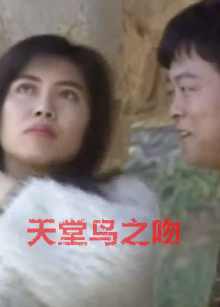 天(tian)堂鳥之(zhi)吻海報(bao)劇(ju)照