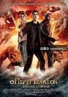 3D波西·杰克逊与魔兽之海海报