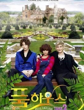 浪漫满屋2 풀하우스 TAKE2海报