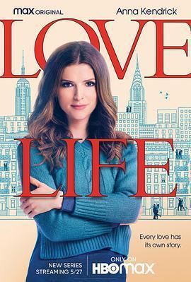 爱情生活 第一季海报