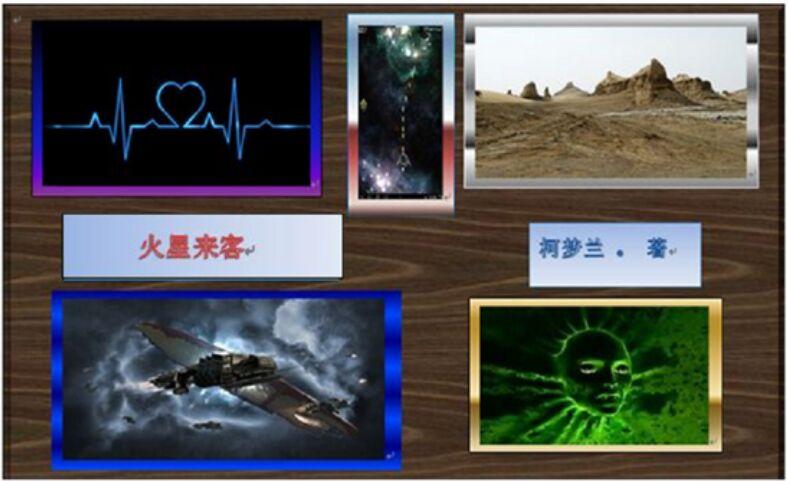 解谜《火星来客》作品-主要讲述了什么?