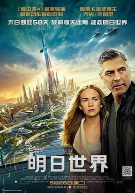 明日世界 电影海报